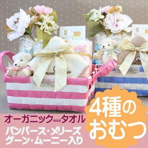 4種類のおむつが試せる! ママがもらって嬉しい、便利なおむつバスケット♪ かわいい 実用的 出産祝い おむつケーキ パンパース / ムーニー / メリーズ / グーン Sサイズ 男の子 女の子 ブルー ピンク オムツケーキ わたぼうし