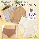 有机棉 内衣Leaf Cube Organic hanivamo完全以内裤有机棉100%为敏感性皮肤也…贴身衬衣·衬衣[オーガニックコットン 下着 Leaf Cube Organic ハニーヴァモすっぽりショーツ オーガニックコットン100%で敏感肌の方