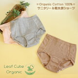 オーガニックコットン 下着 Leaf Cube Organic プレショーツP すっぽりショーツ オーガニックコットン100%で敏感肌の方にも… サニタリーショーツ軽失禁ショーツ尿もれ 肌着・インナー