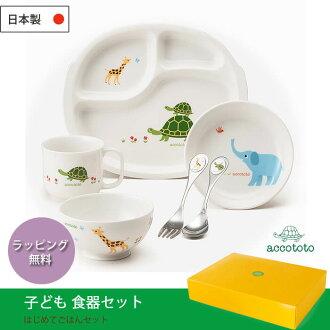 朋友和同事餐具和嬰兒禮品流行 ♪ 在日本 ♪ 晚餐 アッコトト 取得的第一次兒童餐具設置日航陶瓷餐具設置