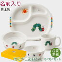 名前入り 子供 食器 セット 陶器 日本製 出産祝い お食い初め ベビー / はらぺこあお