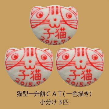 ★★★猫型一升餅CAT(一色描き)小分け3匹・創業130周年記念モデル★★★
