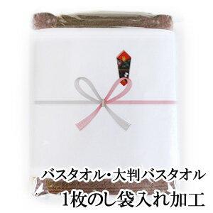 watagumo バスタオル・大判バスタオル 1枚のし袋入加工代金 wtgm