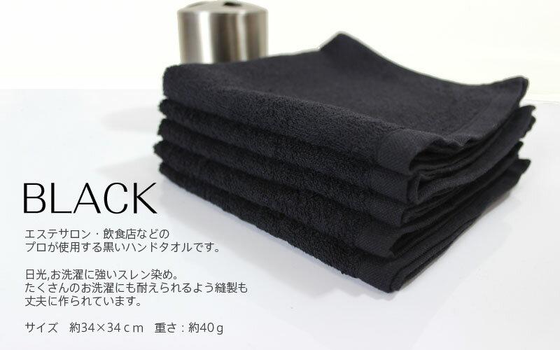 【12枚セット】120匁 業務用 黒ハンドタオ...の紹介画像2