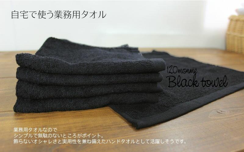 【12枚セット】120匁 業務用 黒ハンドタオ...の紹介画像3