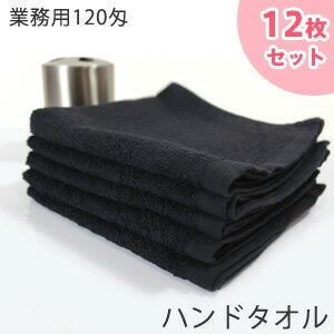【12枚セット】120匁 業務用 黒ハンドタオル...の商品画像