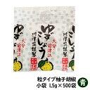 【業務用・小袋】粒・柚子胡椒(青)≪小袋-1.5g×500袋≫【ゆずこしょう/柚子こしょう/ゆ