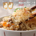 【送料無料】具だくさん鶏めしの素(2〜3合用)×2袋セット【炊き込みご飯の素/とりめしの素/大分 鶏