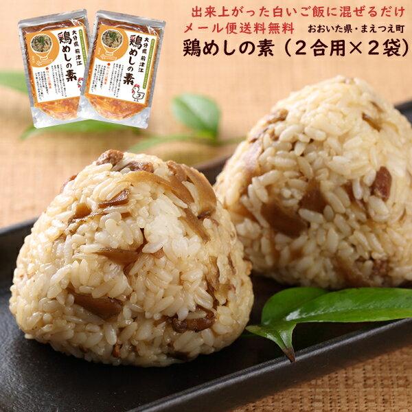 【送料無料】鶏めしの素/鶏飯の具 2合用×2パックセット【出来上がった白いご飯に混ぜるだけ…...:watanabe-foods-project:10000404