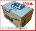 【100本入】テルモシリンジ 2.5ml SS-02SZ スリップチップ(中口)