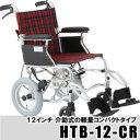 【美和商事 介助式車いす ミニポン】・HTB-12-CR