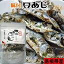 カルシウムいっぱい【お土産】島根産の小さなアジ!頭からパリポ...