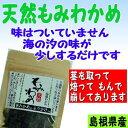 【お土産】島根県産天然板わかめだけでできている!無添加天然もみわかめ【若布】【めのは】