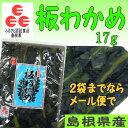 【29年産新芽】2袋までならメール便で!島根の「ふるさと認証食品」板わかめ