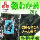 2袋までならメール便で!島根の「ふるさと認証食品」板わかめ 05P05Nov16