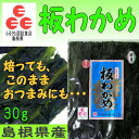 「ふるさと認証食品」板わかめ島根県の特産品・無添加食品【若布】【めのは】