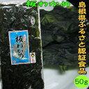 4袋で送料無料♪「ふるさと認証食品」板わかめ【お土産】島根県の特産品・無添加食品【若布】【めのは】