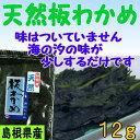 このまま召し上がれる!島根県の特産 天然板わかめ【若布】【めのは】