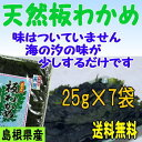 【送料無料】島根県の特産【お土産】天然板わかめ7袋セット【若布】【めのは】【RCP】532P17Sep16