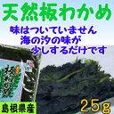 毎日の食卓に!【お土産】島根県の特産 天然板わかめ【若布】【めのは】7袋で送料無料