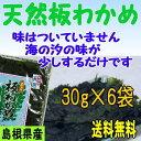 【送料無料】島根県の特産【お土産】天然板わかめ6袋セット【若布】【めのは】【RCP】