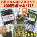 磯の香りのわかめのお茶漬、ふりかけ-お好きなものを3点選んで♪1000円ポッキリ!【メール便利用-送料無料】【RCP】