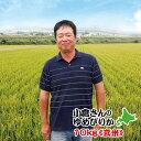 平成30年産小倉さんのゆめぴりか【玄米】10kg(5kg×2袋)【送料無料】※離島・沖縄除く