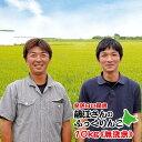 ふっくりんこ 無洗米 10kg 雨竜町 の 藤江さんが育てま...