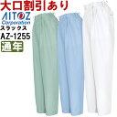 作業服 春夏用 レディースシャーリングパンツ(2タック) AZ-1255 (3L・4L) 低発塵クリーンワーク アイトス (AITOZ) お取寄せ