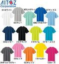 10点選び割引 ユニフォーム 作業着 吸汗速乾(クールコンフォート)半袖Tシャツ(ポケット無し)(男女兼用) AZ-10574 (SS〜LL) アイトス (AITOZ) お取寄せ