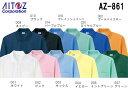 10点選び割引 ユニフォーム 作業着 半袖ポロシャツ 半袖ポロシャツ(男女兼用) AZ-861 (S~LL) ポロシャツ アイトス (AITOZ) お取寄せ