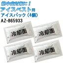 アイスベスト用アイスパック 4個セットAZ-865933 保冷剤 日本製 熱中症対策 AITOZ アイトス猛暑対策 クール 涼しい 作業着 作業服