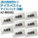 アイスベスト用アイスパック 8個セットAZ-865933 保冷剤 日本製 熱中症対策 AITOZ アイトス猛暑対策 クール 涼しい 作業着 作業服