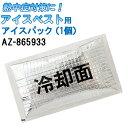 アイスベスト用アイスパック 単品 AZ-865933 保冷剤 日本製 熱中症対策 AITOZ アイトス猛暑対策 クール 涼しい 作業着 作業服