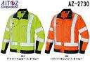 ショッピング春夏 春夏用作業服 作業着長袖ブルゾン AZ-2730 (5L)高視認性安全服 AZ-2730シリーズアイトス (AITOZ) お取寄せ
