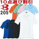 バートル(BURTLE) 205 (SS〜3L) 半袖ポロシャツ 作業着 サービスユニフォーム 取寄