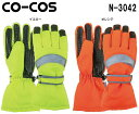 10点選び割引 軍手 手袋 てぶくろ 作業用 高視認防水防寒手袋 N-3042 (M・L) コーコスセーフティ コーコス (CO-COS) お取寄せ