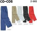 10点選び割引 合羽 雨具 レインウェア セットアップ レインスーツ ズボン Z-3002 (3S〜5L) コーコス (CO-COS) お取寄せ