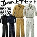ショッピング上下 ジャウィン(Jawin) 長袖シャツ 56304 (EL) & ノータックカーゴパンツ 56302 (91cm〜112cm) セット(上下同色) 自重堂 作業服 作業着 取寄