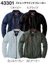 ショッピングウインドブレーカー 防寒服 防寒着 防寒ジャケットストレッチウインドブレーカー 43301 (3L)43301シリーズ桑和 お取寄せ