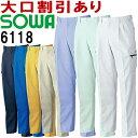 SOWA(桑和) 6118(105〜110cm) カーゴパンツ 6113シリーズ 秋冬用 作業服 作業着 ユニフォーム 取寄