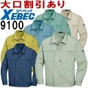 ジーベック(XEBEC) 9100(S〜LL) ブルゾン 9100シリーズ 秋冬用 作業服 作業着 ユニフォーム 取寄