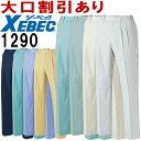 ジーベック(XEBEC) 1290(4L・5L) 1290シリーズ ツータックスラックス 春夏用 作業服 作業着 ユニフォーム 取寄
