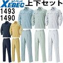 【上下セット送料無料】 ジーベック(XEBEC) 長袖シャツ 1493 (3L)&ワンタックスラックス 1490 (70~100cm)セット (上下同色) 春夏用作業服 作業着 ズボン 取寄