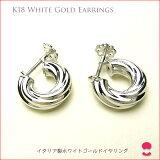 K18ホワイトゴールド ツイストイヤリング PUP090713MJ10 10P21Jul09
