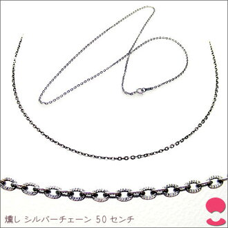45 centimeters of 碌山 (A&M) antiqued smudging out silver chains