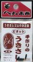 タカショーうきさし (4個入)