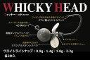 ウィッキーヘッド ■ウエイトラインナップ:0.9g・1.4g・1.