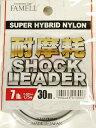 ヤマトヨ ショックリーダースーパーハイブリッドナイロン 7lb(1.75号)