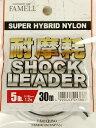 ヤマトヨ ショックリーダースーパーハイブリッドナイロン 5lb(1.2号)